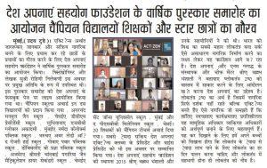 Desh Apnayen_Uday Today_Pg_04_08.04.2021_Jaipur